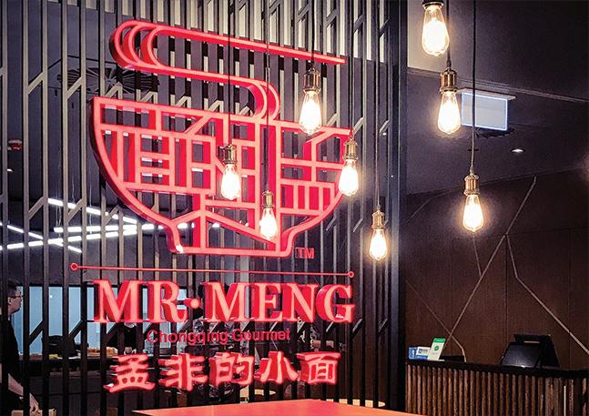 Mr Meng Chongqing Gourmet